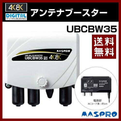 【送料無料】 UBCBW35 4K8K対応 アンテナブースター マスプロ電工 UHFブースター 35dB型 BS/CS/地デジ用 ブースター BSブースター CSブースター 地デジブースターテレビ ブースター 増幅器 BS CS アンテナ【S】