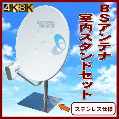 BSアンテナ+室内スタンド【ステンレス】下町の町工場が作った純日本製ステンレス仕上げの室内スタンドDXアンテナ2K4K8K対応衛星放送対応BS・110°CSアンテナBC453S【S】