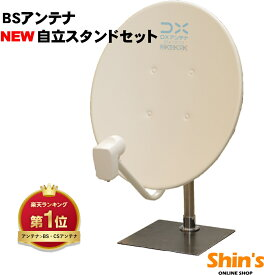 【2k4K8k】対応 BSアンテナ + 室内スタンド 下町の町工場が作った純日本製 ステンレス 室内スタンド 室内用 DXアンテナ 2K4K8K対応衛星放送対応 BS・110°CSアンテナ BC45AS