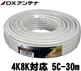 【送料無料】 2K4K8K 対応 【5C】 同軸ケーブル(30m) S5CFB30S(P) S-5C-FB DXアンテナ【S】