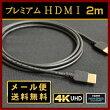 【メール便無料】HDMIケーブル2.0m【黒】#CDL-PHDMIE20SHDMI2.0規格認証済み2m【伝送速度18Gbps対応】