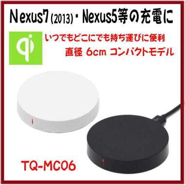 非接触充電台TQ-MC06RB【新nexus7動作確認品】【qi(チー)充電スタンド】【バルク品】接点充電、おくだけ充電対応USB2.0Aに対応したUSB電源供給端子搭載【ネクサス7】充電器(シィー)