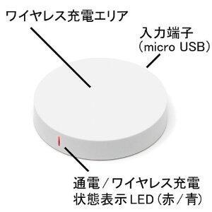 【メール便無料】Qi充電器TQ-MC06丸型非接触充電台【iPhone8動作確認品】無接点充電おくだけ充電ネクサス無接点対応ワイヤレスシィーチーポイント消化Nexus7(2013)Nexus6Nexus5Nexus4【S】