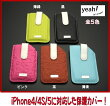 year!iPhone用カバーiPhone4/4S/5に対応した保護カバー!