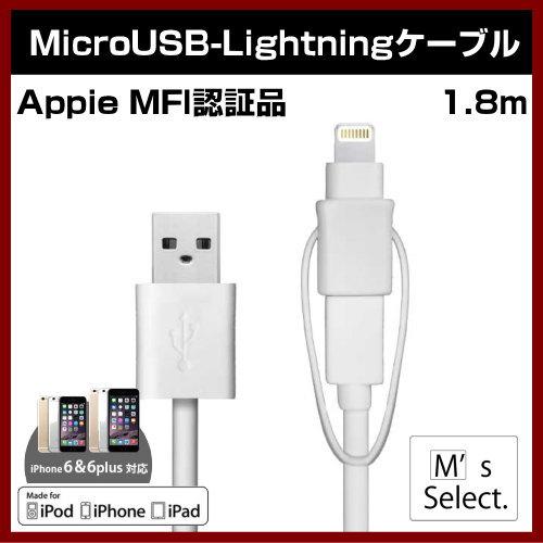 【定形外無料】AREA【MFI認証】 Lightningケーブル 1.8m 【MS-LIM18-WH】 USB-MicroUSB-Lightningケーブル エアリア ライトニングケーブル Apple認証品 【iPhone6 plus iPhone6 iPhone5S iPhone5C 対応】MFI MFI認証 Lightning USBケーブル ポイント消化