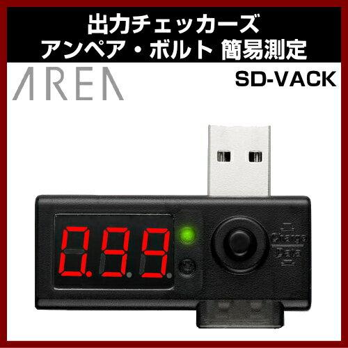 【メール便無料】USB 電流 電圧 チェッカー 【SD-VACK】 エアリア USBチェッカー 【S】