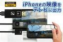 AREA SD-LIHA-02 iPhone/iPadの映像、音声をTVに出力 HDMI 映像出力アダプター 高精細 フルHD解像度 モード切り替え機…