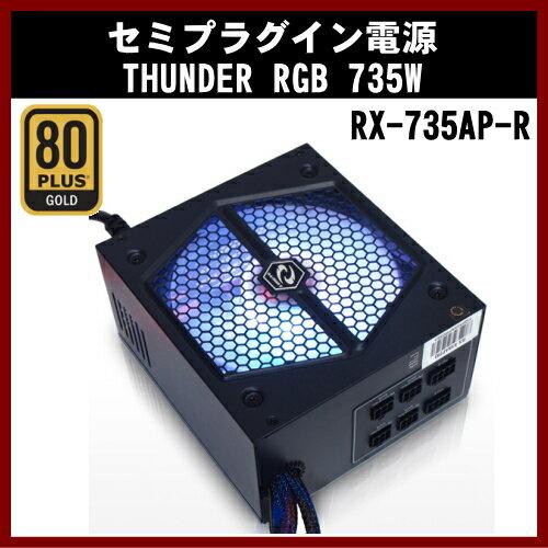 Scythe RAIDMAXブランド 80PLUSゴールド認証 セミプラグイン電源 THUNDER RGB 735W RX-735AP-R