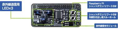 【メール便送料無料】BitTradeOneゼロワン赤外線リモコン拡張基板ADRSZIRS