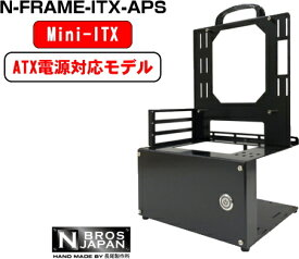 PCケース オープンフレーム ver.mini-ITX / ATX電源搭載可能モデル【N-FRAME-ITX-APS】 長尾製作所 mini-ITX PCパーツ【S】