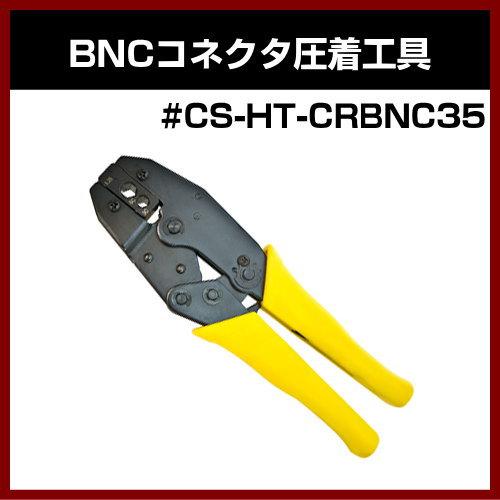 【店内全品ポイント5倍】【メール便可】同軸ケーブル加工工具 【#CS-HT-CRBNC35】 BNCコネクタ圧着工具 【SOLID アンテナ部品】【ソリッド】