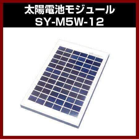 ソーラーパネル 【M-07392】12V (最大17V) 5W SY-M5W-12 太陽電池モジュール 12V/5W 太陽 発電 自作 キット