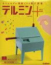 【大人の科学マガジン】手をふれずに演奏できる電子楽器 テルミンmini+ 【組立完成版】【S】