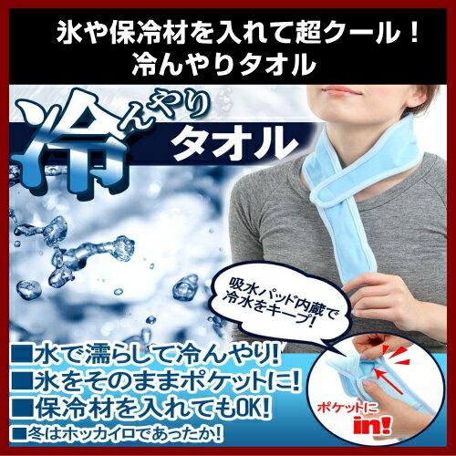 【メール便無料】氷や保冷材を入れて超クール!冷んやりタオル 熱中症対策【S】