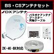 4K8K対応BSCSアンテナ43dBブースター同軸ケーブル30mセットパラボナアンテナ33dBBS/CS