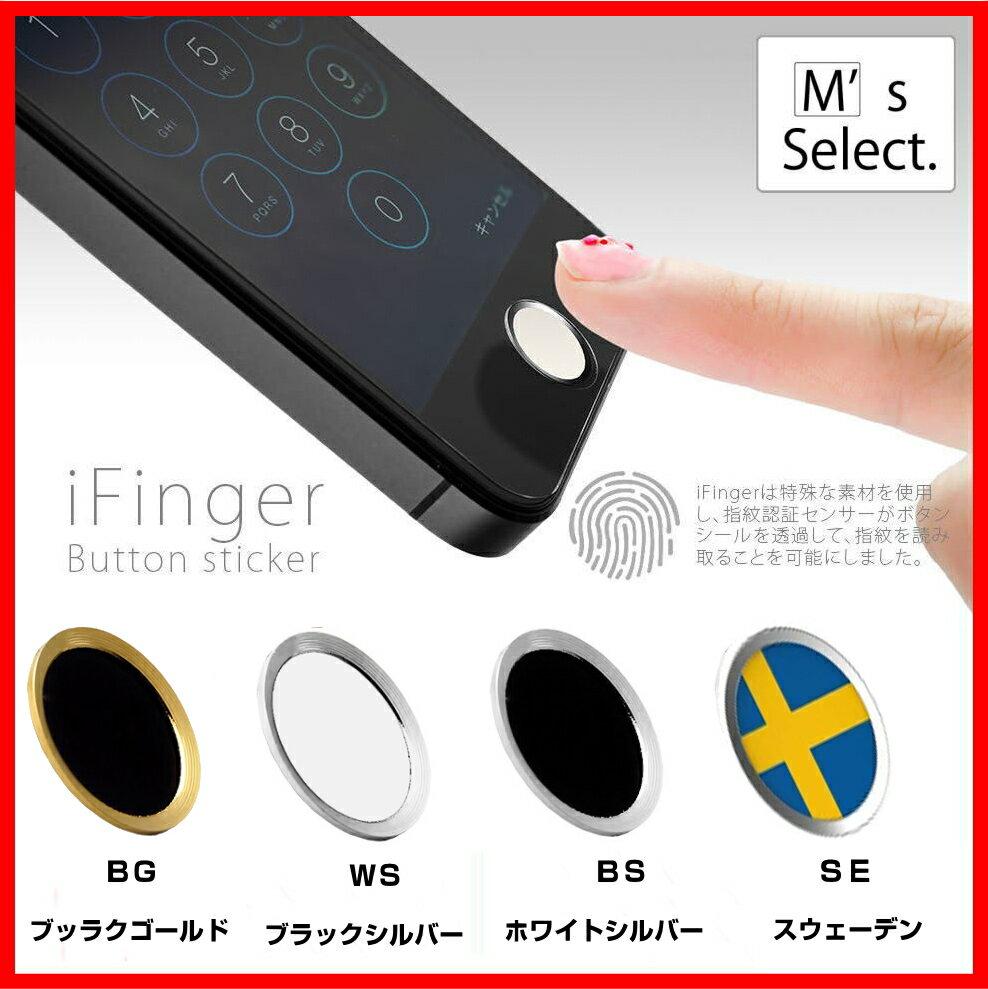 【メール便可】 M's select. iFinger Button 指紋認証対応 ホームボタンシール iPadmini3 iPadair2 iPhone6S Plus iPhone6S iPhone6 Plus iPhone6 iPhone5s 対応 iphone iPad ipat ホームボタン MS-IFVB iphone 指紋認証 ホームボタンシール【S】