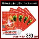 【メール便無料】イカロス モバイル セキュリティ for Android 90日×4枚=360日分 スマホ タブレット専用 3台まで登録可能 GSW-IKARU...
