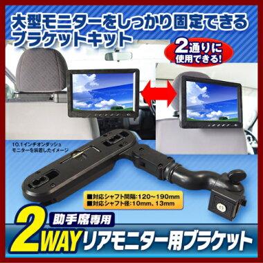 MAXWINリアモニター用2WAYブラケットKIT10A