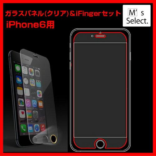 【店内全品ポイント5倍】【メール便無料】M's select. iFinger Button 【iPhone6用】 ガラスパネル (クリア) & iFinger セット MS-I6G9H-CL-F