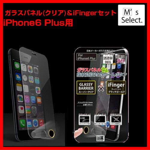 【店内全品ポイント5倍】【メール便無料】M's select. iFinger Button 【iPhone6 Plus用】 ガラスパネル (クリア) & iFinger セット MS-I6G9H-CL-F