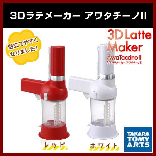【本州送料無料】【タカラトミーアーツ】3Dラテメーカー アワタチーノII レッド ホワイト 【S】