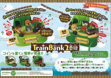 貯金箱シャインTRAINBANKトレインバンク2番線2種機関車電車