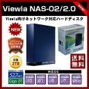 【ソリッドカメラ】NEW Viewla NAS-02/2.0 Viewla向けネットワーク対応 ハードディスク ソリッドカメラ NAS-01/2.0 NAS I-O DATA【S】SolidCamer