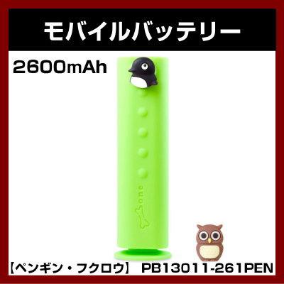 【店内全品ポイント2倍】【定形外可】【Bone Collection】モバイルバッテリー 【グリーン/ペンギン・フクロウ】PB13011-261PEN【2600mAh】AREA