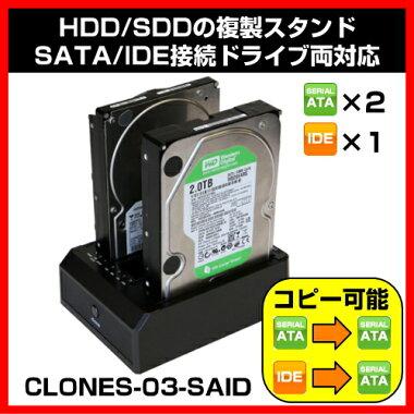 【Groovy】CLONES-03-SAIDClone'sHDD/SDDの複数スタンドSATA/IDE接続ドライブ