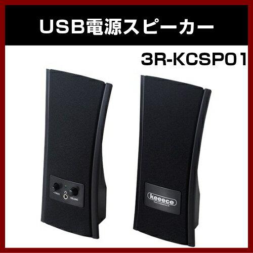 【定形外無料】【3R】 USB電源スピーカー 3R-KCSP01 PCスピーカー 【s】