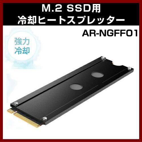 【AREA】 世田谷電器ブランド M.2 SSD用 ヒートスプレッター 【AR-NGFF01】 松原一丁目【S】