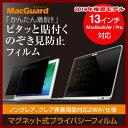 2016年 MacBook Pro 13inch Late 推奨モデル マグネット式プライバシーフィルム MBG13PF2 【13インチ用】