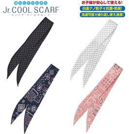 【子供用】 ネッククーラー HCT-SJ5 熱中症対策 ジュニアクールスカーフ coolbit(クールビット) ひんやり タオル キッズ【M】