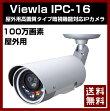 【ソリッドカメラ】ViewlaIPC-16屋外用高画質タイプ暗視機能対応IPカメラソリッドカメラペット泥棒盗難防犯倉庫管理防犯カメラIPCIPC16監視観察