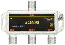 【39ショップ対象店】#BPK-ST3EA32 2K4K8K対応 全端子電通分配器 アンテナ分配器 3分配器 ソリッドケーブル SOLIDCABLE アンテナ【SOLID アンテナ部品】【ソリッド】【S】【M】