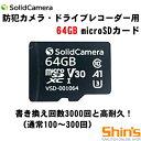 防犯カメラ ドライブレコーダー 用 【64GB】 microSDカード for Viewla #VSD-001064 【ソリッド】【S】【M】