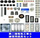 プロサポート PSC-00098 【第二種電気工事士】 技能試験練習用器具セット(30年版)