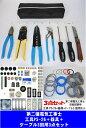 【店内全品ポイント2倍・クーポンもあり】プロサポート PSC-00107 【第二種電気工事士】 工具(PS-26)・器具・ケーブル(3回)3点セット(30年版)