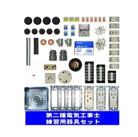 【店内全品エントリーなしでポイント2倍】プロサポート PSC-00125 【第二種電気工事士】 技能試験練習用器具セット(31年版)