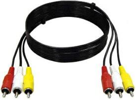 RCAケーブル 3.0m 【AVケーブル3.0m】赤・白・黄色のケーブル【M】