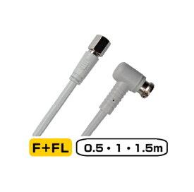 【店内全品ポイント5倍以上】高品質 同軸ケーブル #3312A-4C F+L 【0.5m/1m/1.5m】 ライトグレー F型 + L型 プラグ 接栓 2重シールド タイプ パッケージなしでお安く提供 コネクタ付 TVケーブル 100cm FL【M】