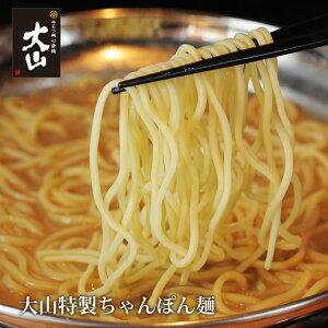 【もつ鍋】特製ちゃんぽん麺