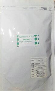 ほうれんそうパウダー 100g 無添加・減農薬・特別栽培(チャック付)