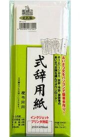 (KC)マルアイ インキジェットプリンタ対応 式辞用紙 大礼風 GP-シシ11