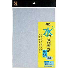 (KC)呉竹 水でお習字・半紙 KN37-30