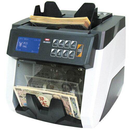 【送料無料】ダイト 混合金種紙幣計数機 DN-800V