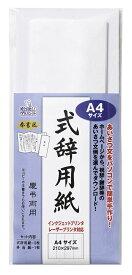 (KC)マルアイ インクジェットプリンタ・レーザープリンタ対応 式辞用紙 A4 GP-シシA4