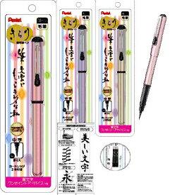 (KC)ぺんてる筆ペン 携帯筆ペン きらり XGFKP