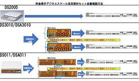 【予約受付中・送料無料】アスカ 2019年10月改定デジタルスケール新料金対応部品(メモリ) DS011、DSA01、DS3010、DSA3010、DS2005用
