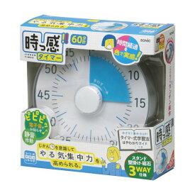 【在庫あり・包装無料】ソニック トキ・サポ LV-3078 時っ感タイマー 19cm